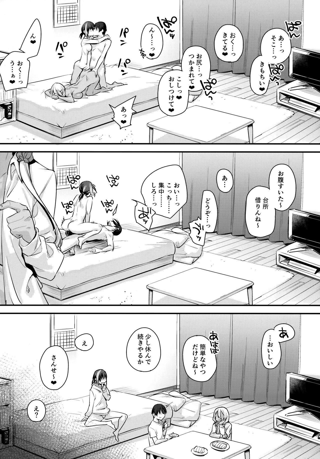 Boku no Ie ga Class no Furyou Musume ni Iribitararete iru Ken. 2 40