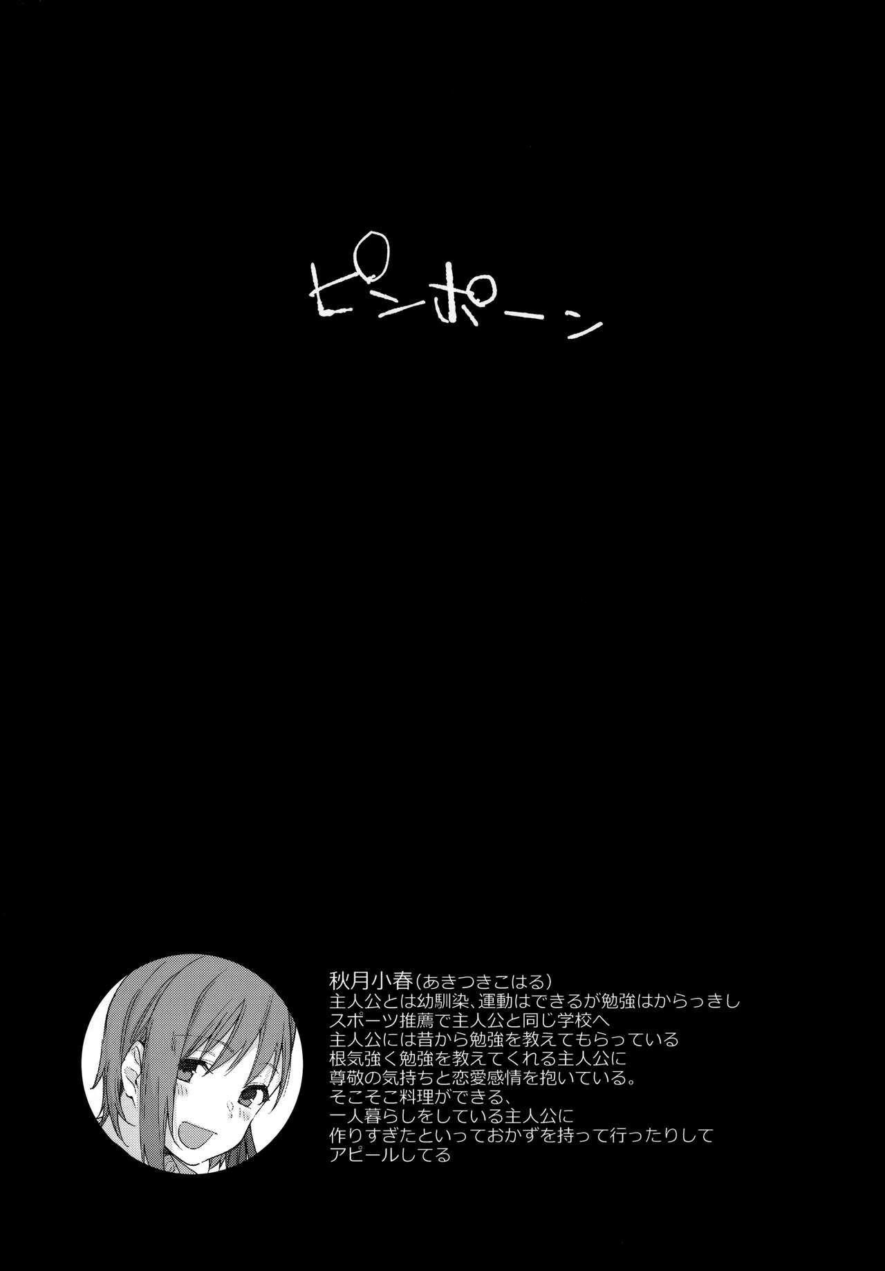 Boku no Ie ga Class no Furyou Musume ni Iribitararete iru Ken. 2 45