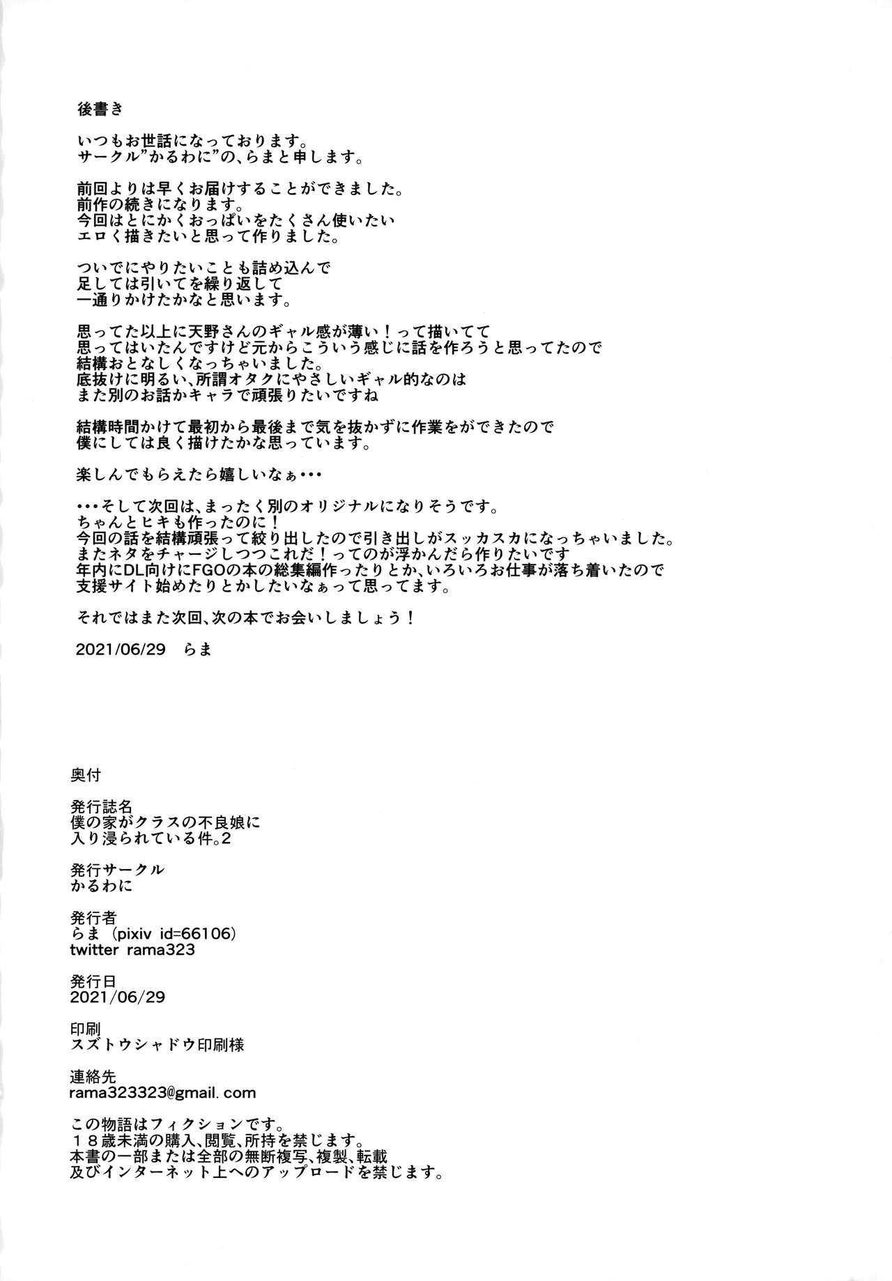 Boku no Ie ga Class no Furyou Musume ni Iribitararete iru Ken. 2 46