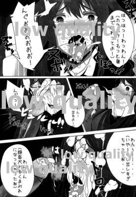 Shibuya Rin ga Inu Mitai na Yatsu ni NTR sareru Hanashi 5