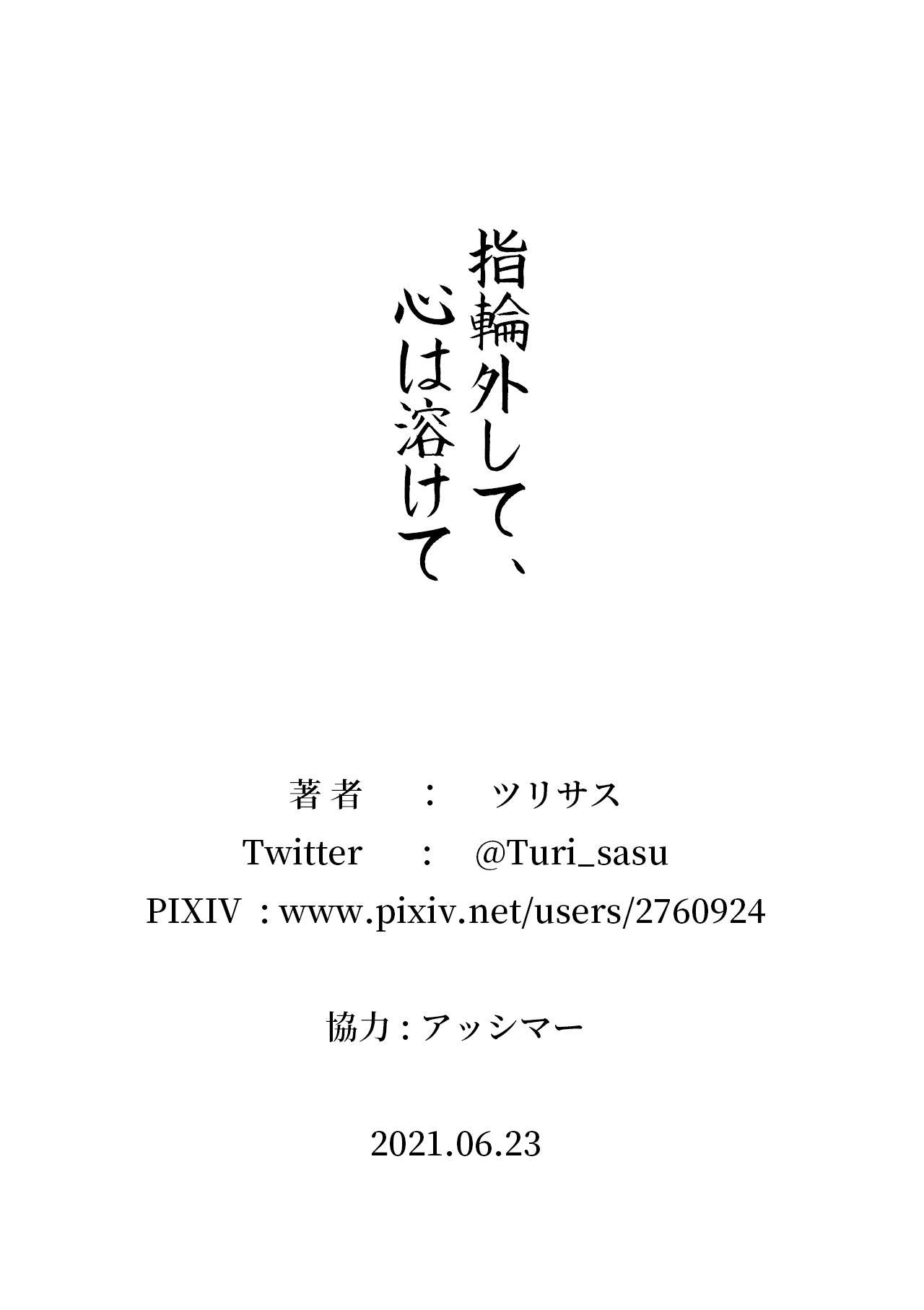 Yubiwa Hazushite, Kokoro wa Tokete 42