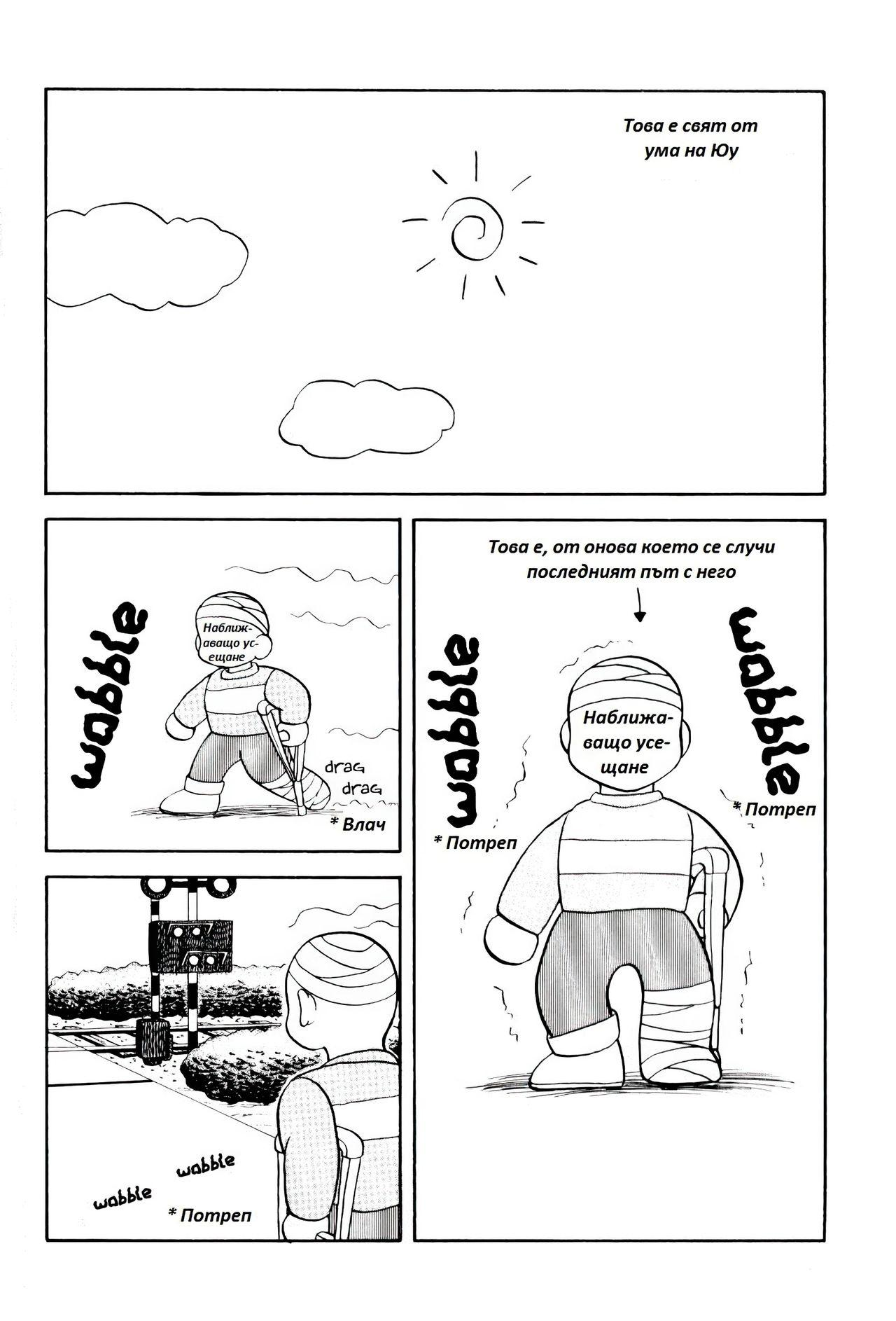 Super Family Complex / Super Taboo Ch. 03 / Супер Табу Чаптър 03 7