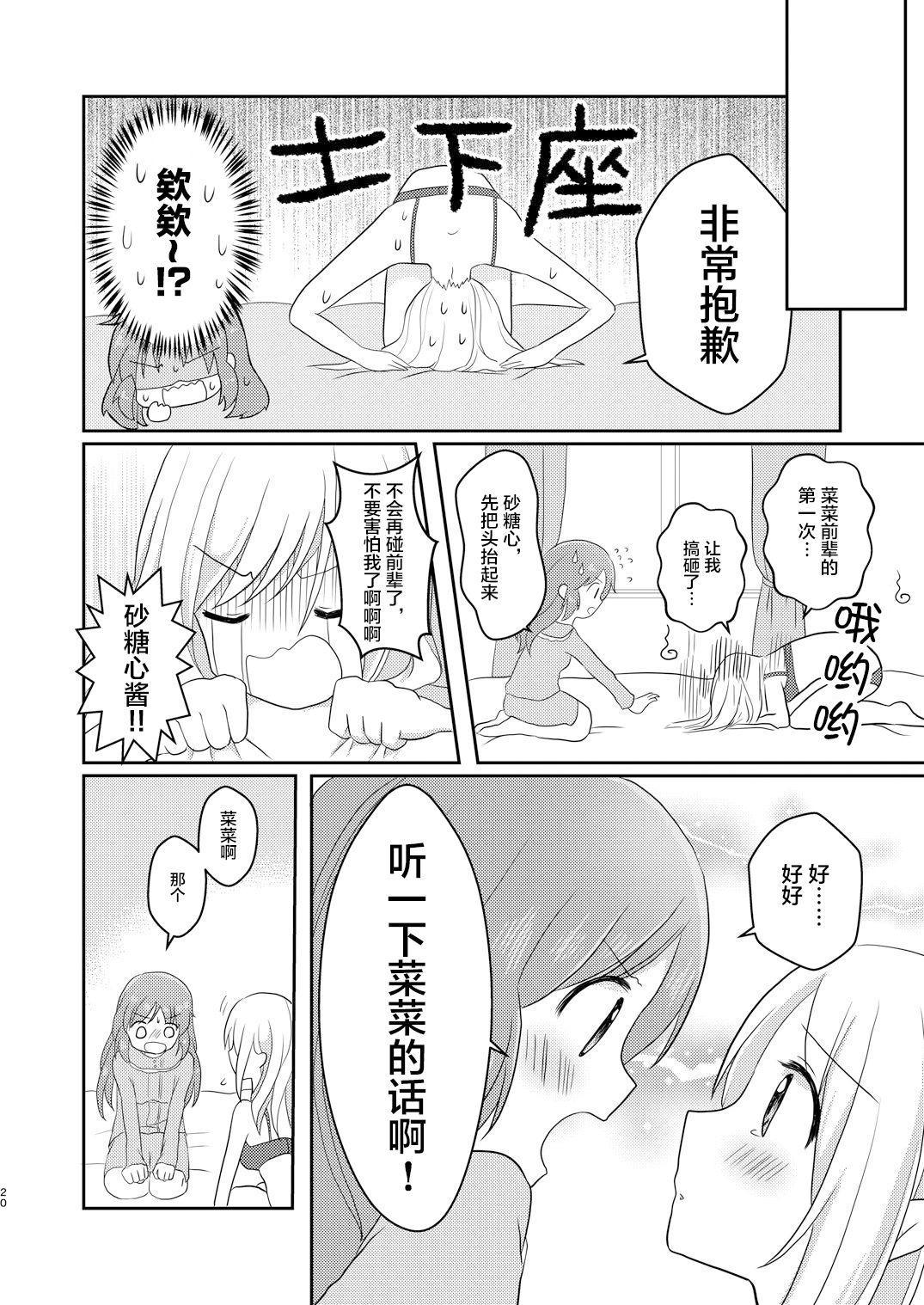 Otagai Hajimete   互相都是第一次 18