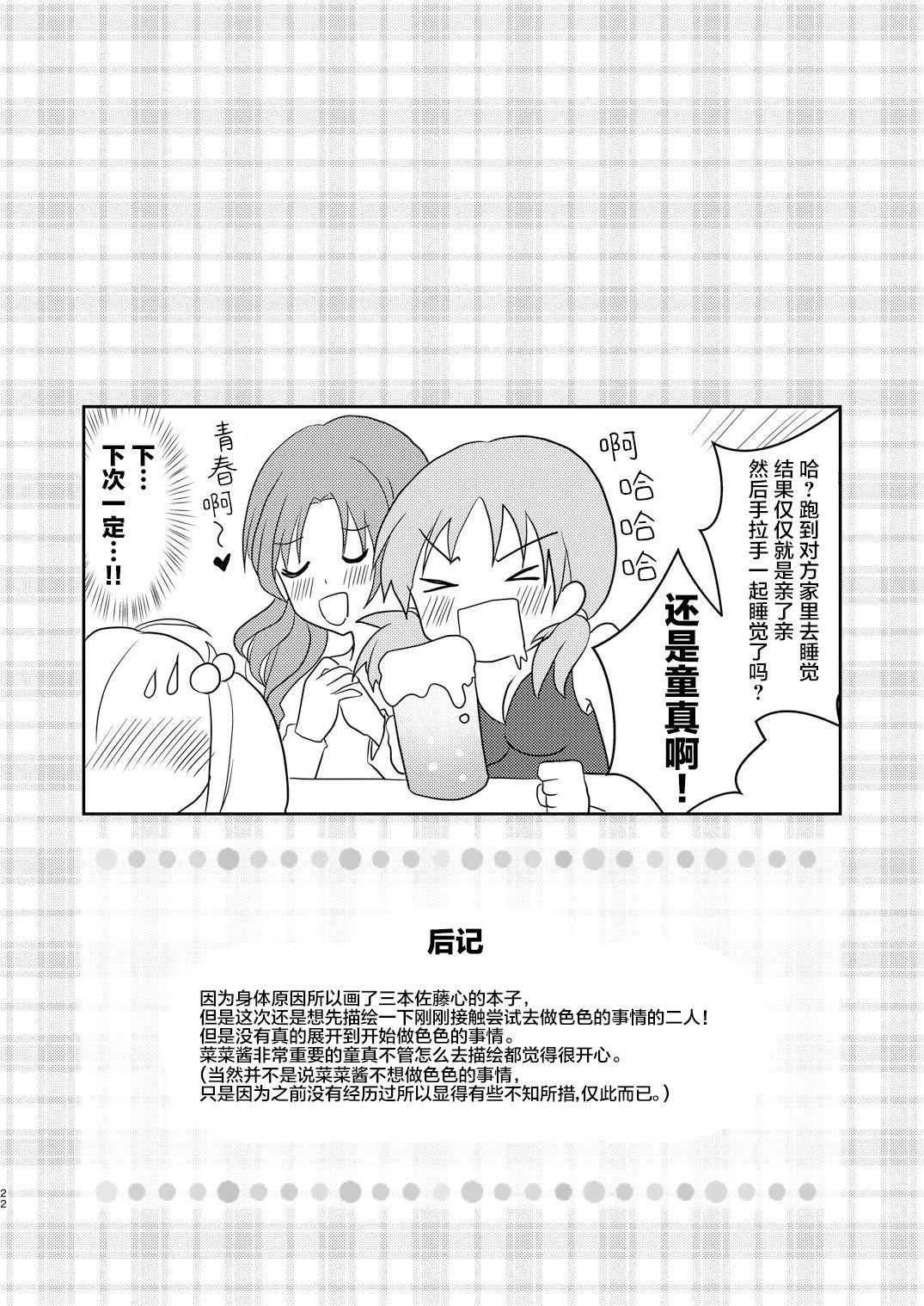 Otagai Hajimete   互相都是第一次 20