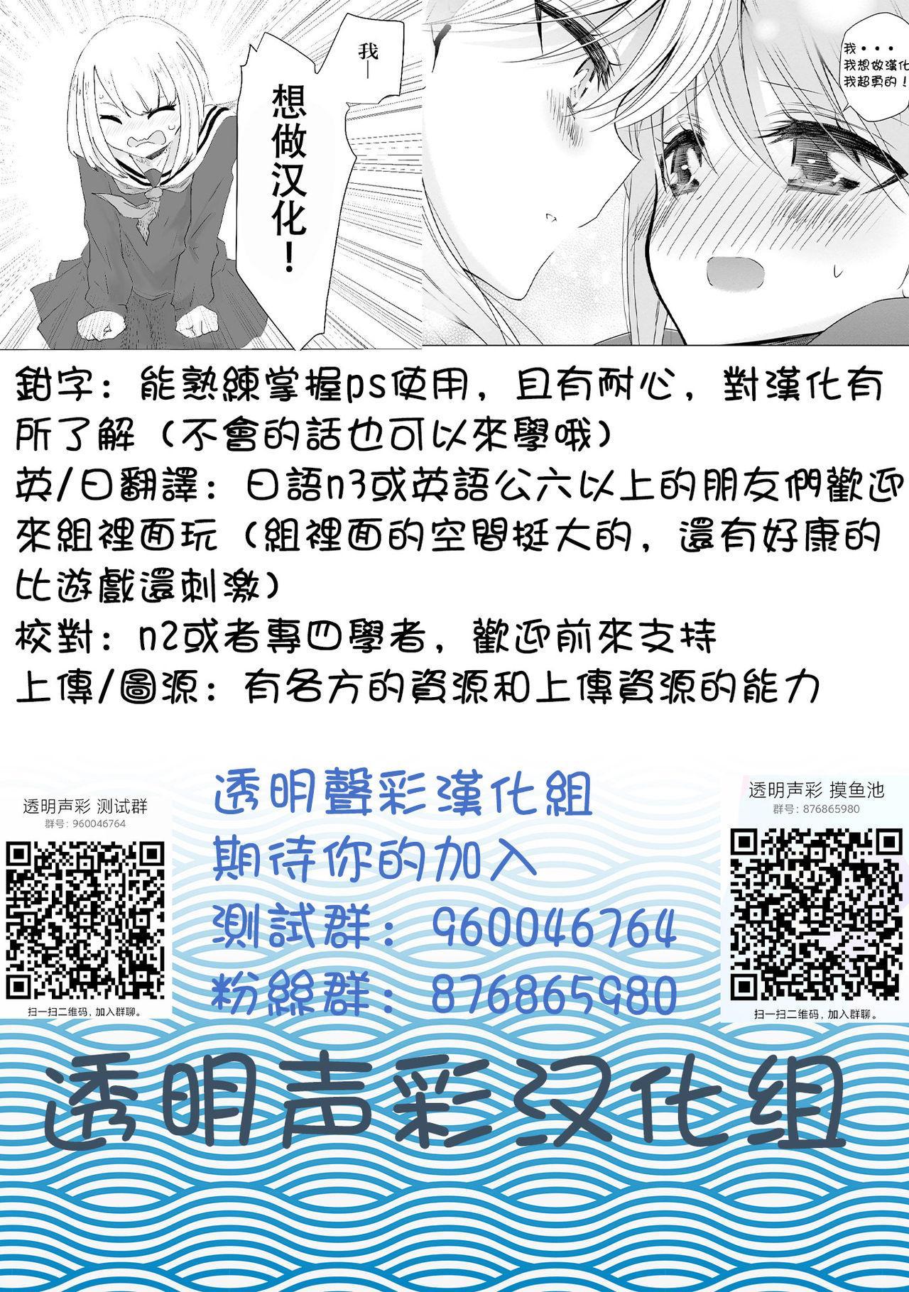 Otagai Hajimete   互相都是第一次 23