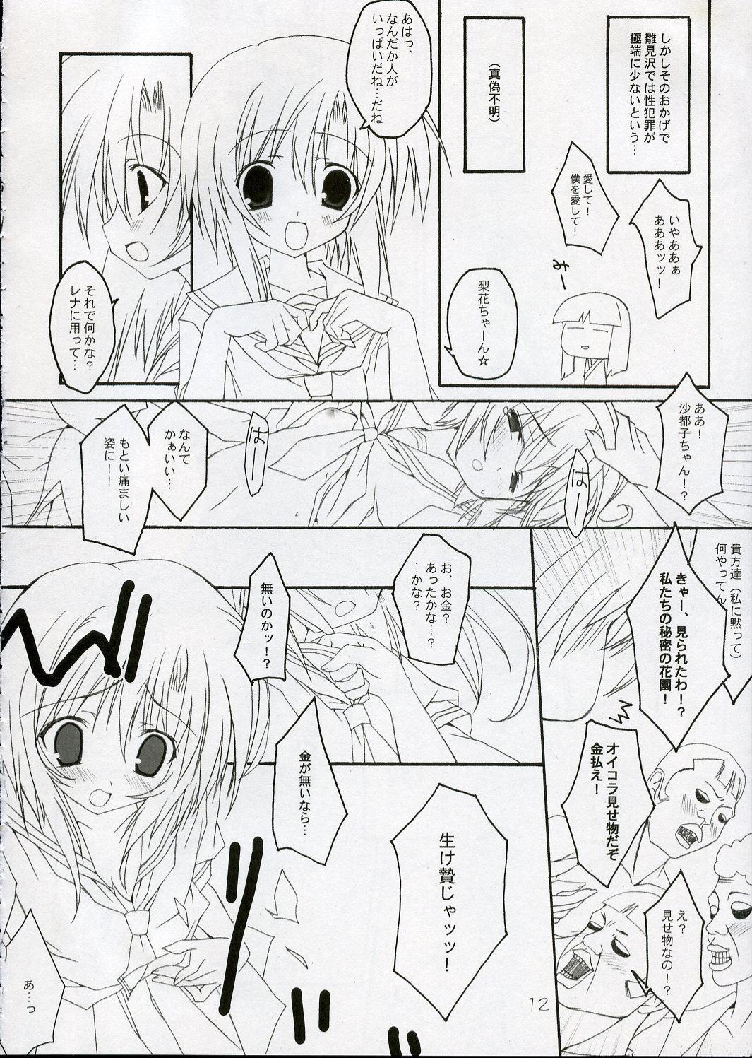 Hinamizawa Rankou Annai 10
