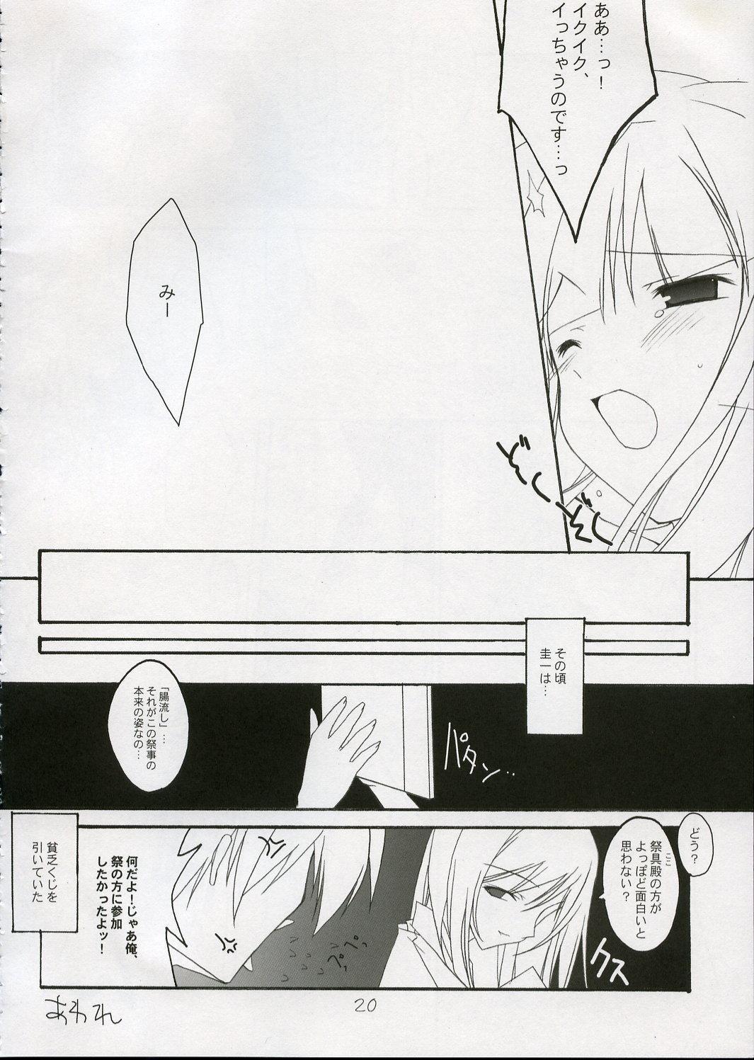 Hinamizawa Rankou Annai 18