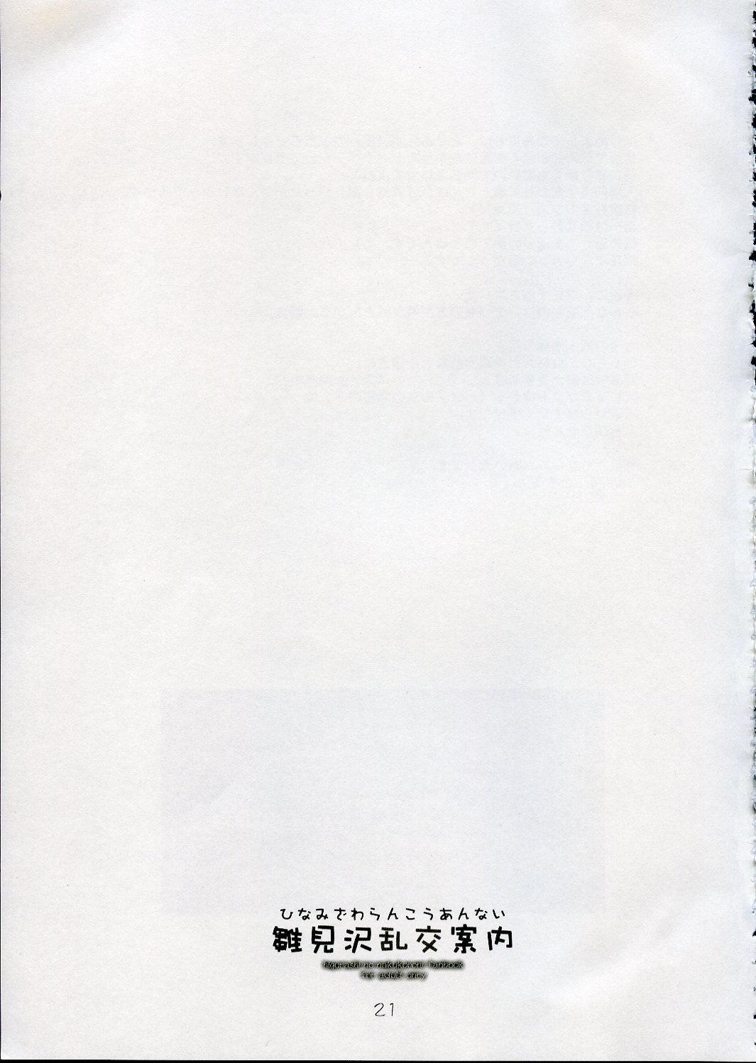 Hinamizawa Rankou Annai 19