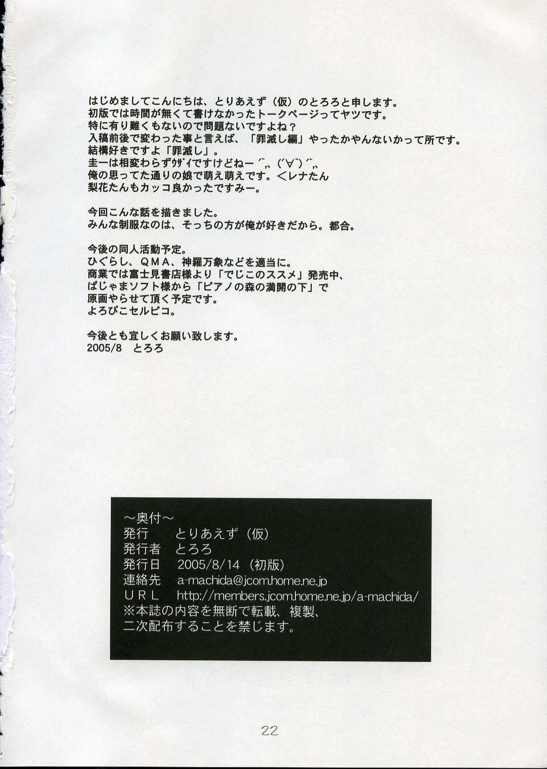 Hinamizawa Rankou Annai 20