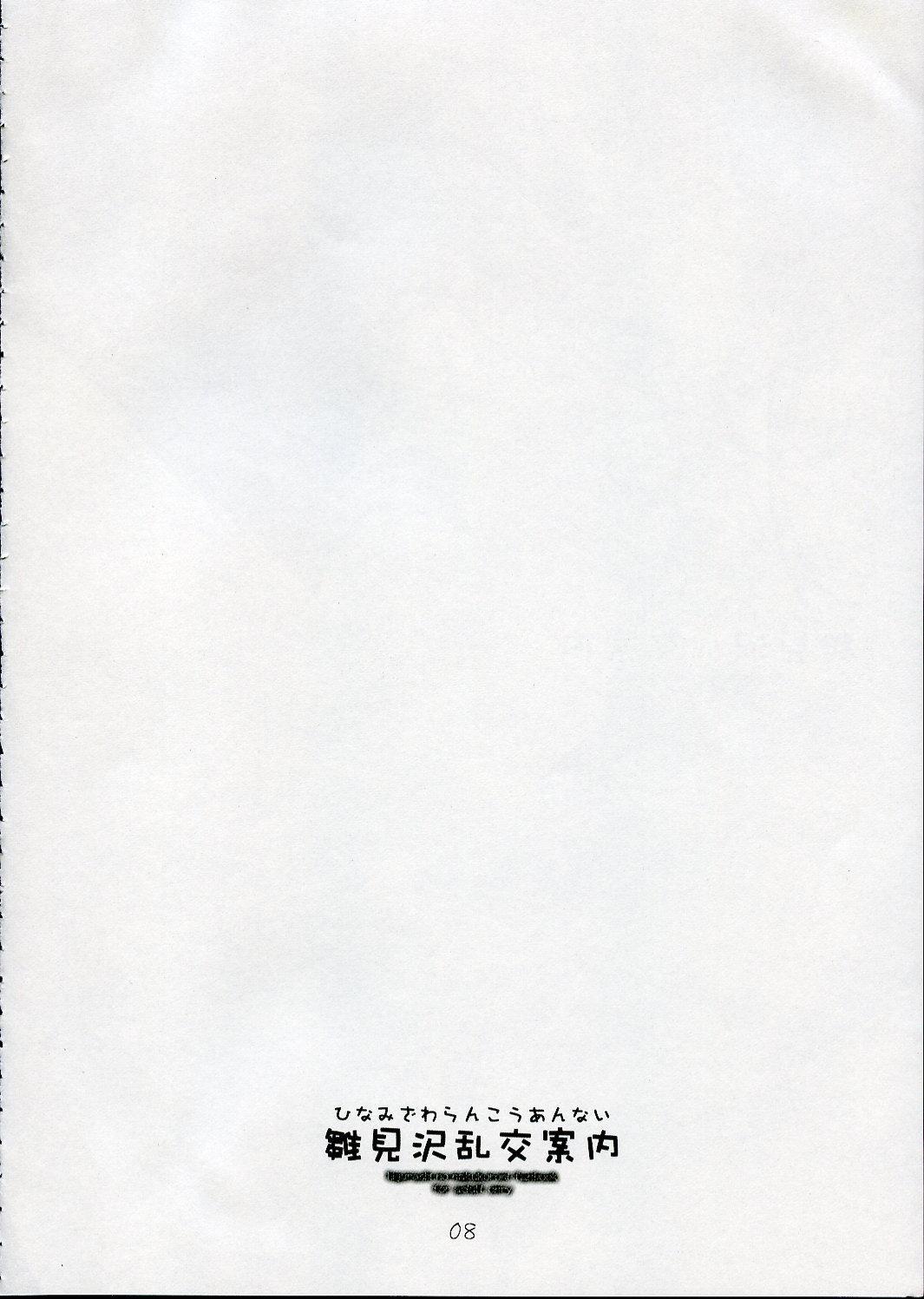 Hinamizawa Rankou Annai 6