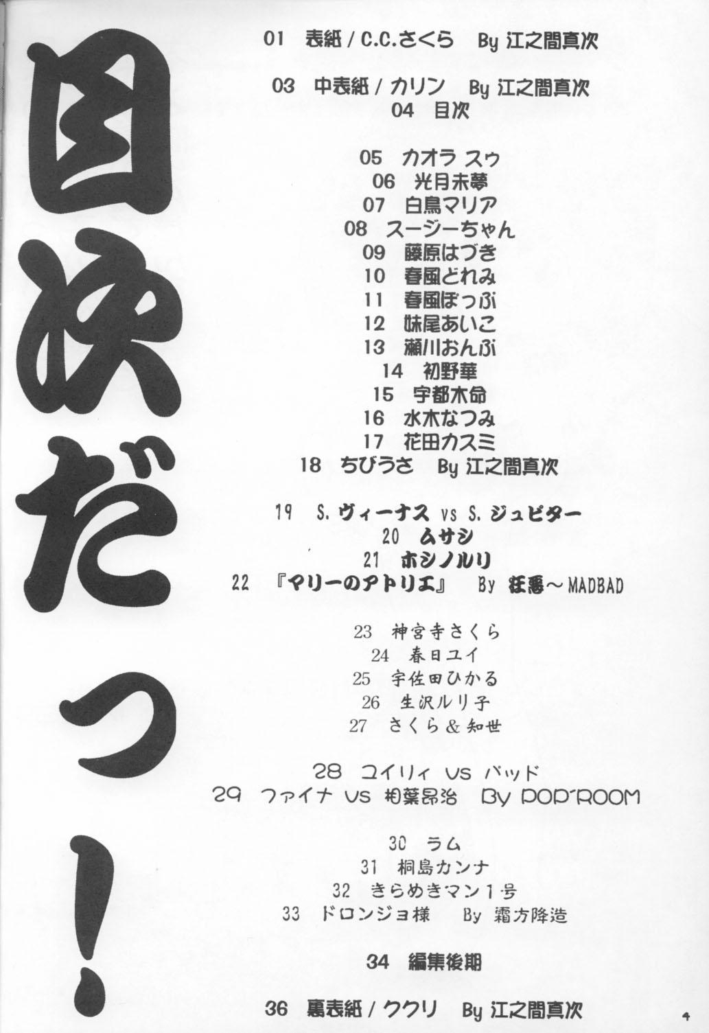 Jutai Kokuchi 4 2