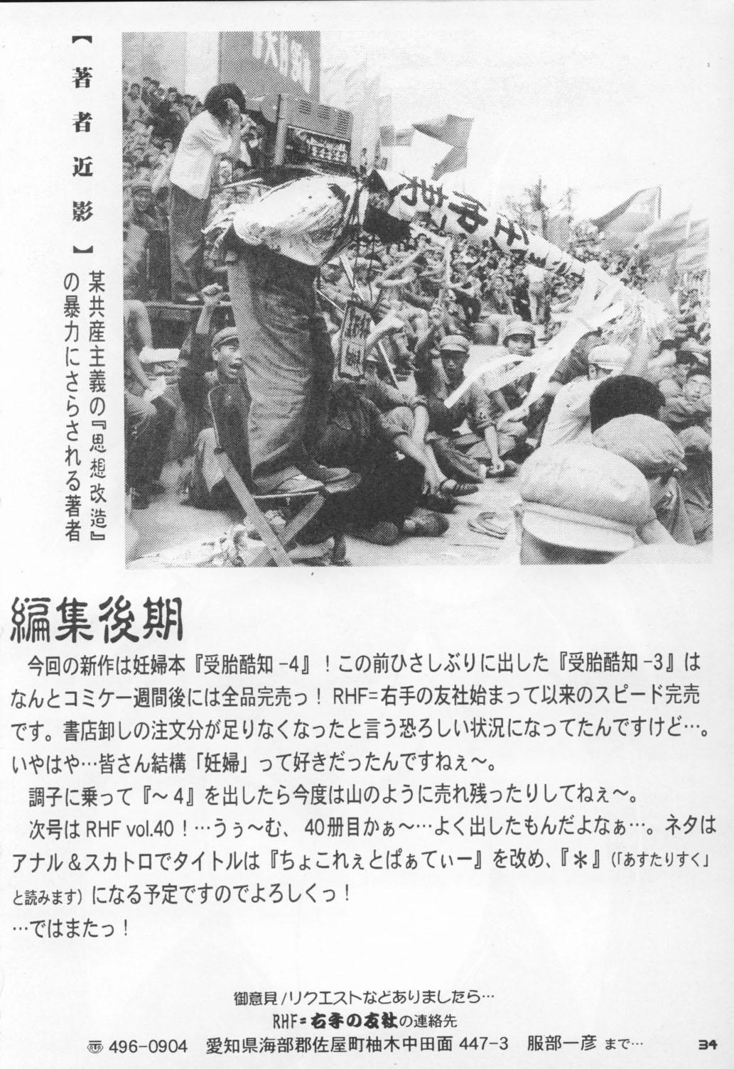 Jutai Kokuchi 4 32