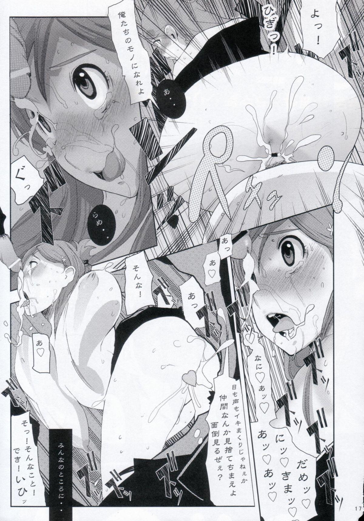 Orihime. Seido 15