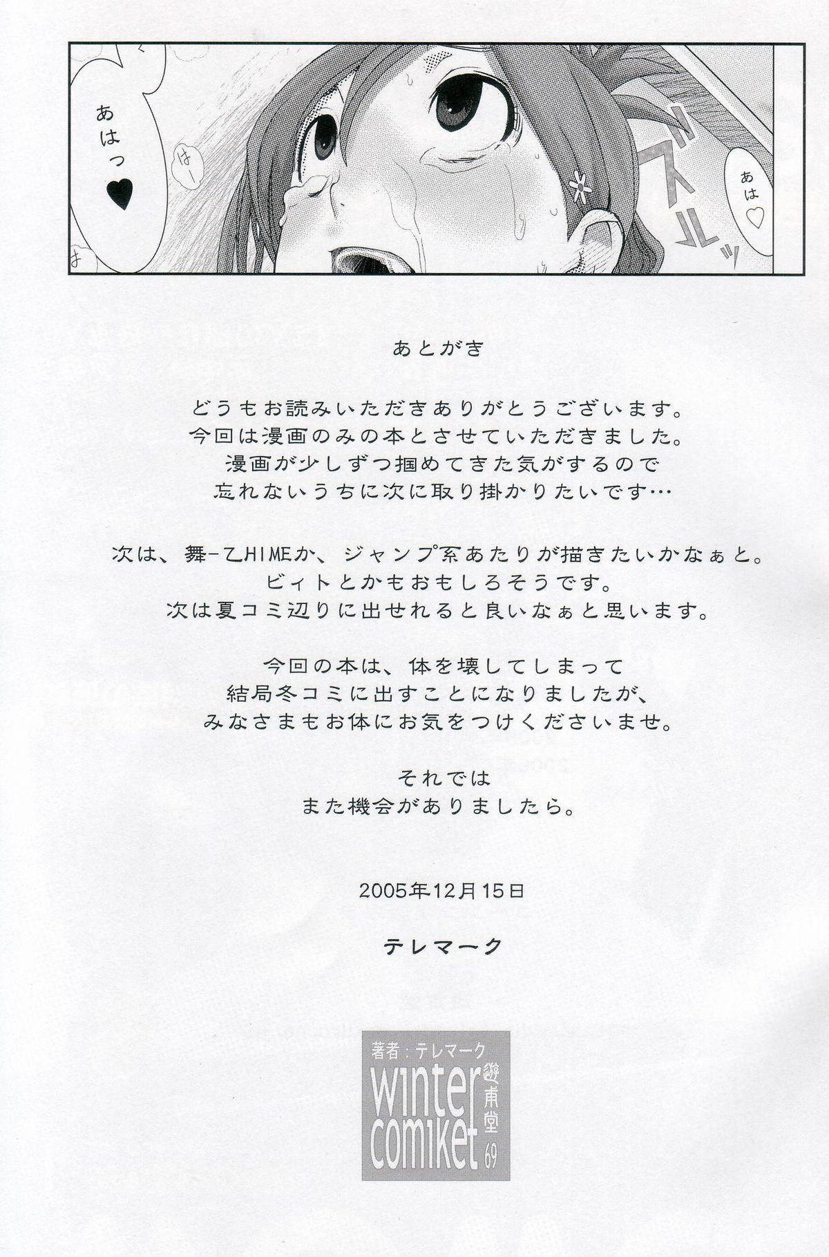 Orihime. Seido 23