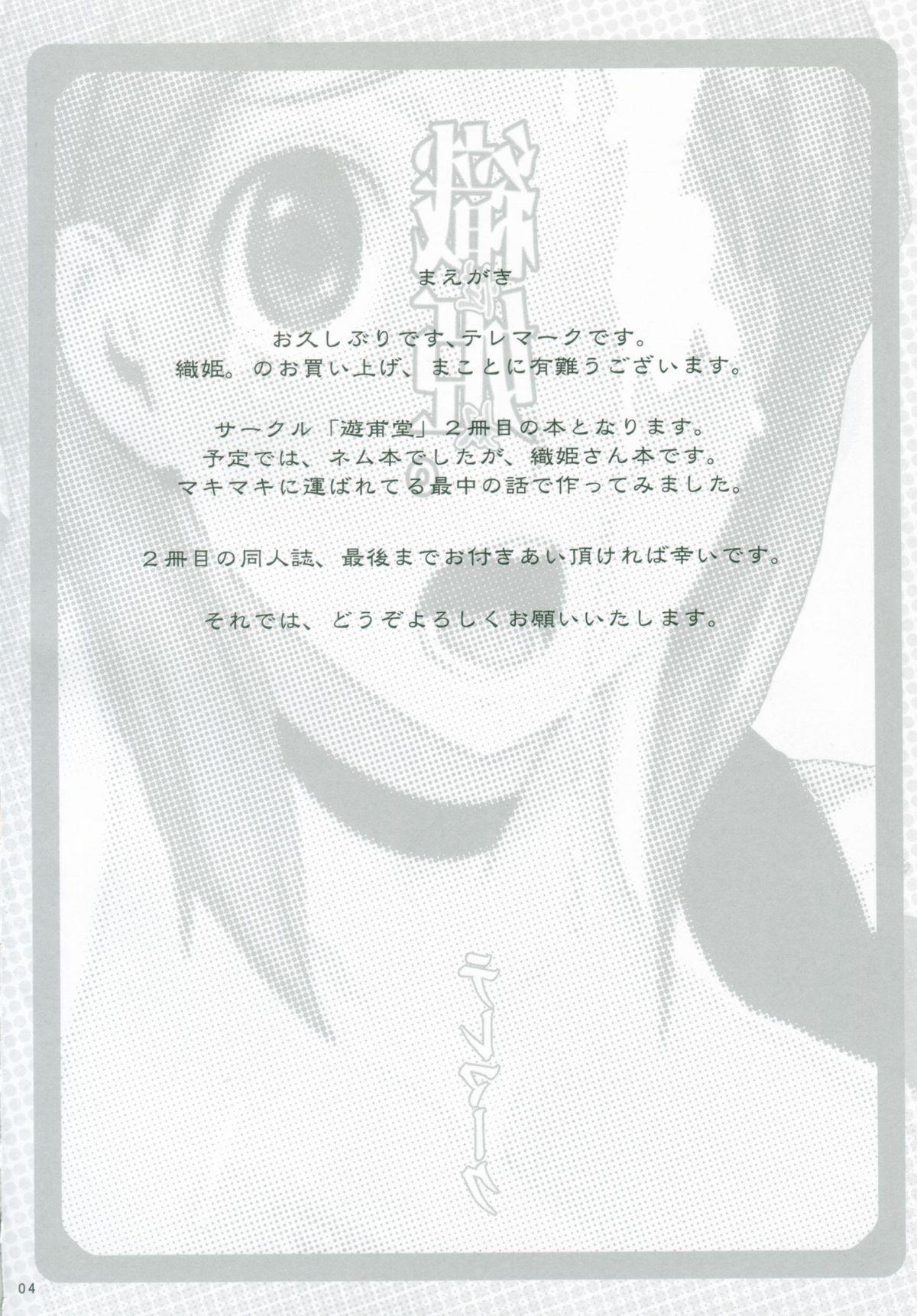 Orihime. Seido 2