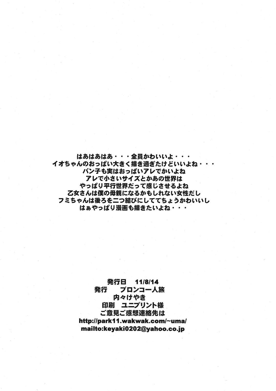 Ikigao Douga ga UP Sareta yo! Eromanga de Yoku Iru Zetsurin no Kitanai Chuunen no Netori Nikki Mitai na Site ni. 1