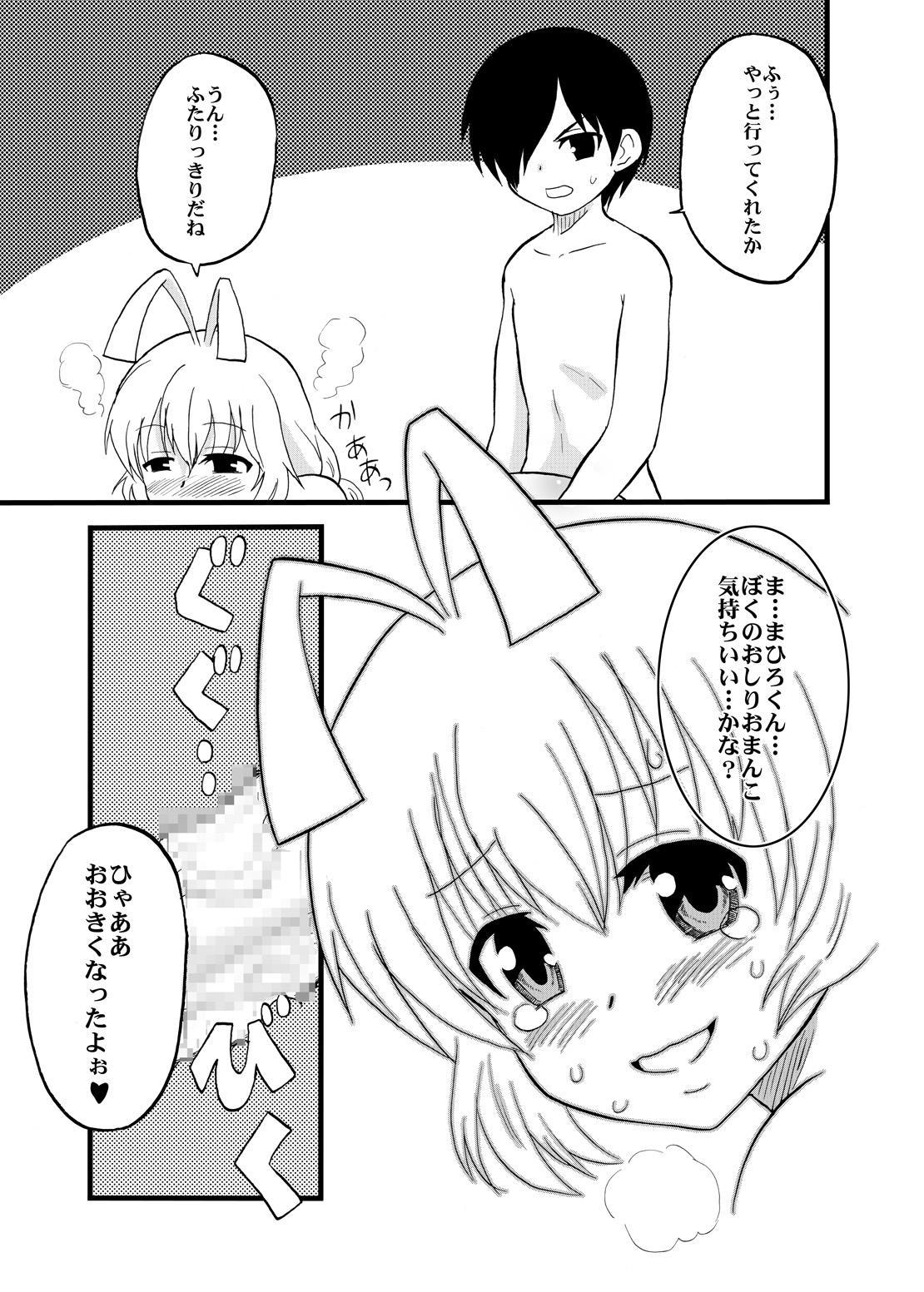 Mahiro-kun to Oshiri Sex shiteru Nyau 10