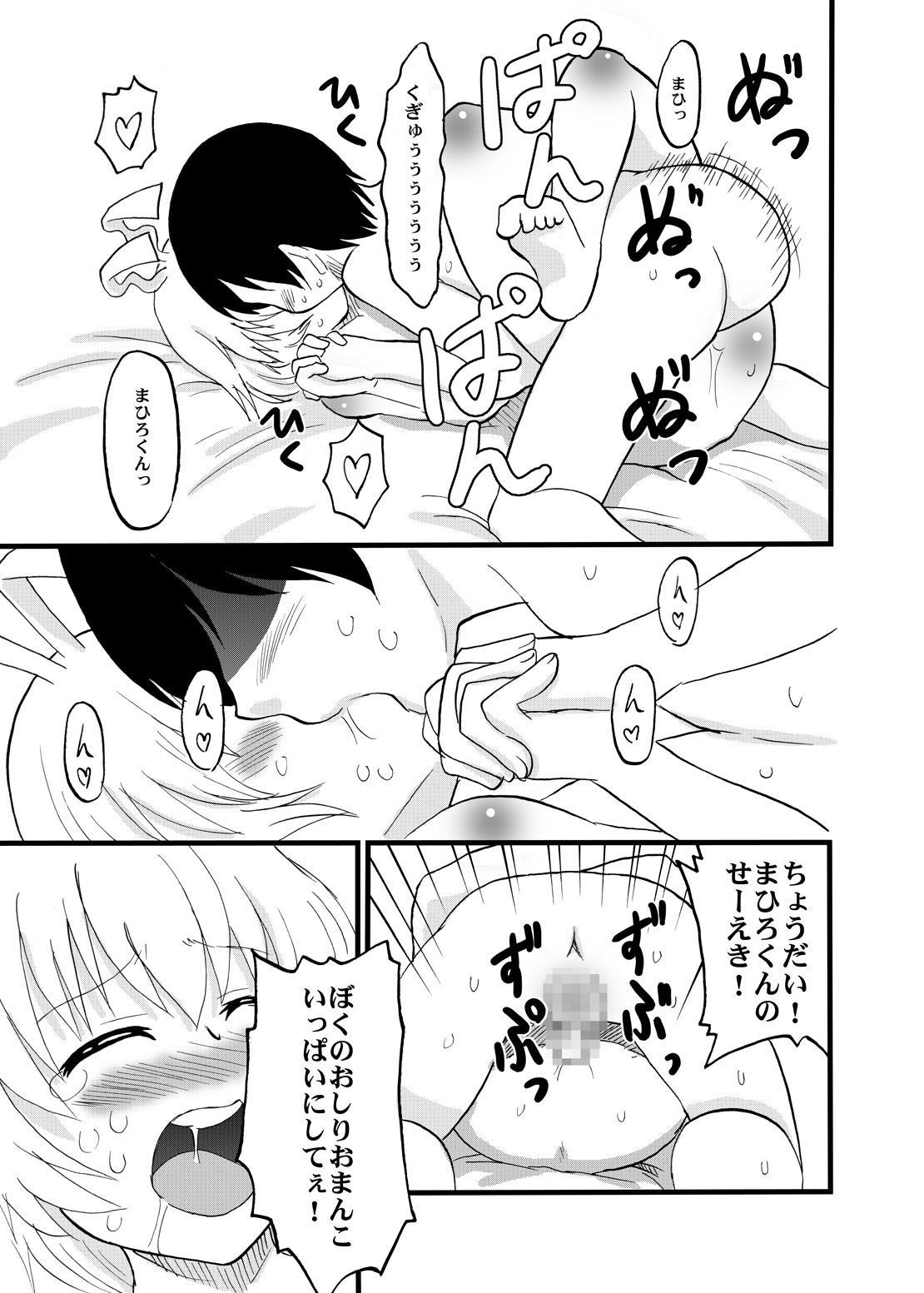 Mahiro-kun to Oshiri Sex shiteru Nyau 16