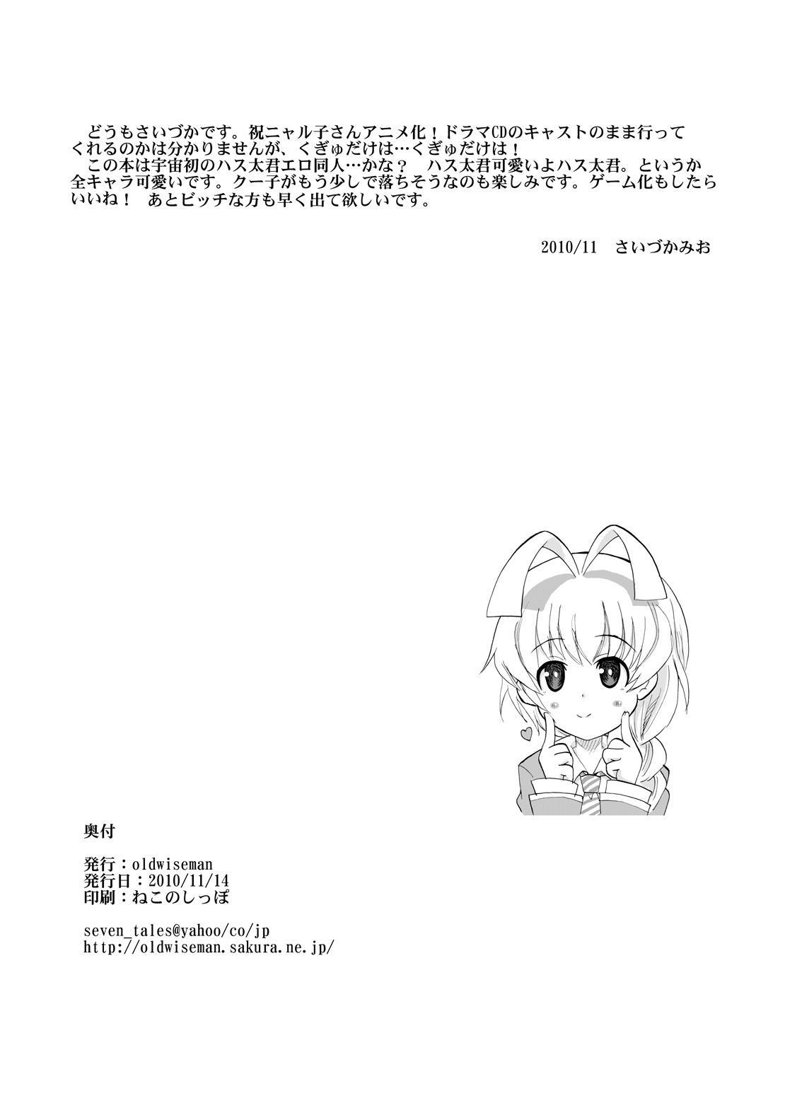 Mahiro-kun to Oshiri Sex shiteru Nyau 18