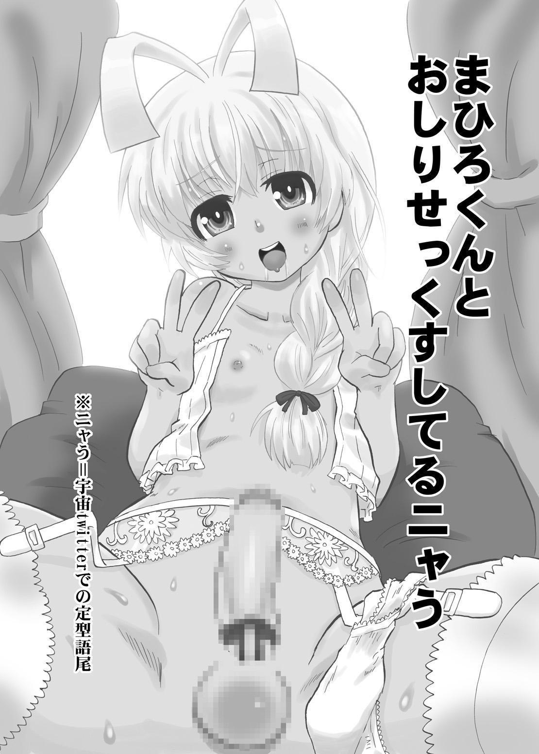 Mahiro-kun to Oshiri Sex shiteru Nyau 1