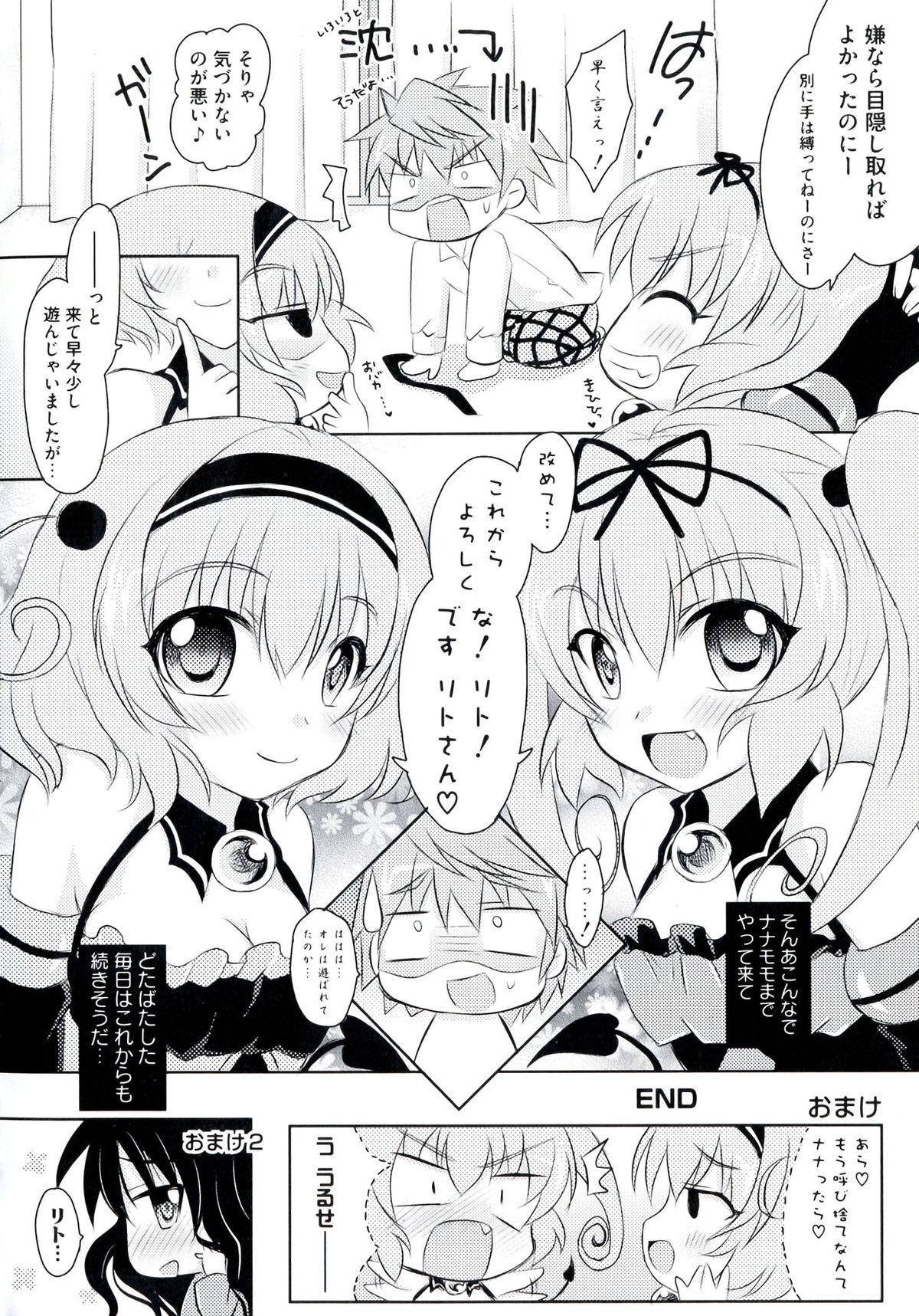 Geki EROVEru DARKNESS 115