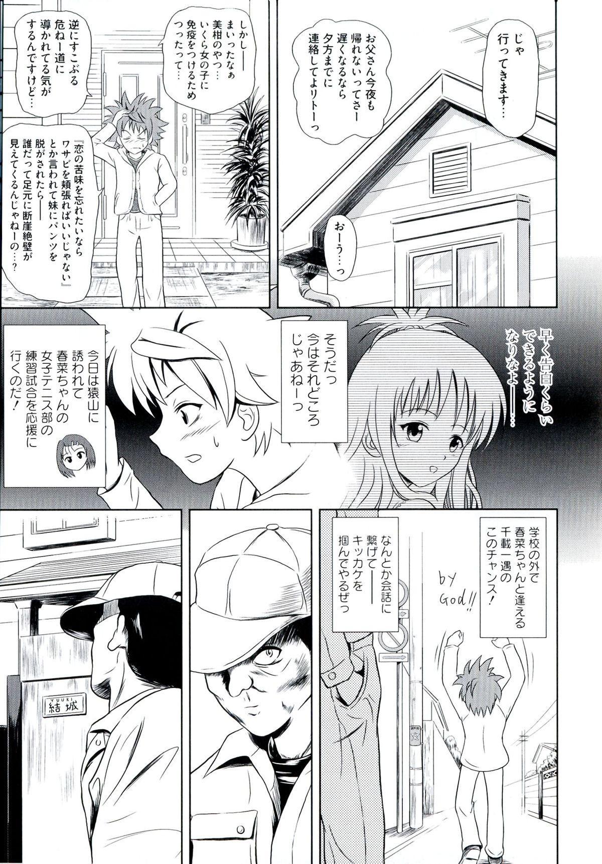 Geki EROVEru DARKNESS 138