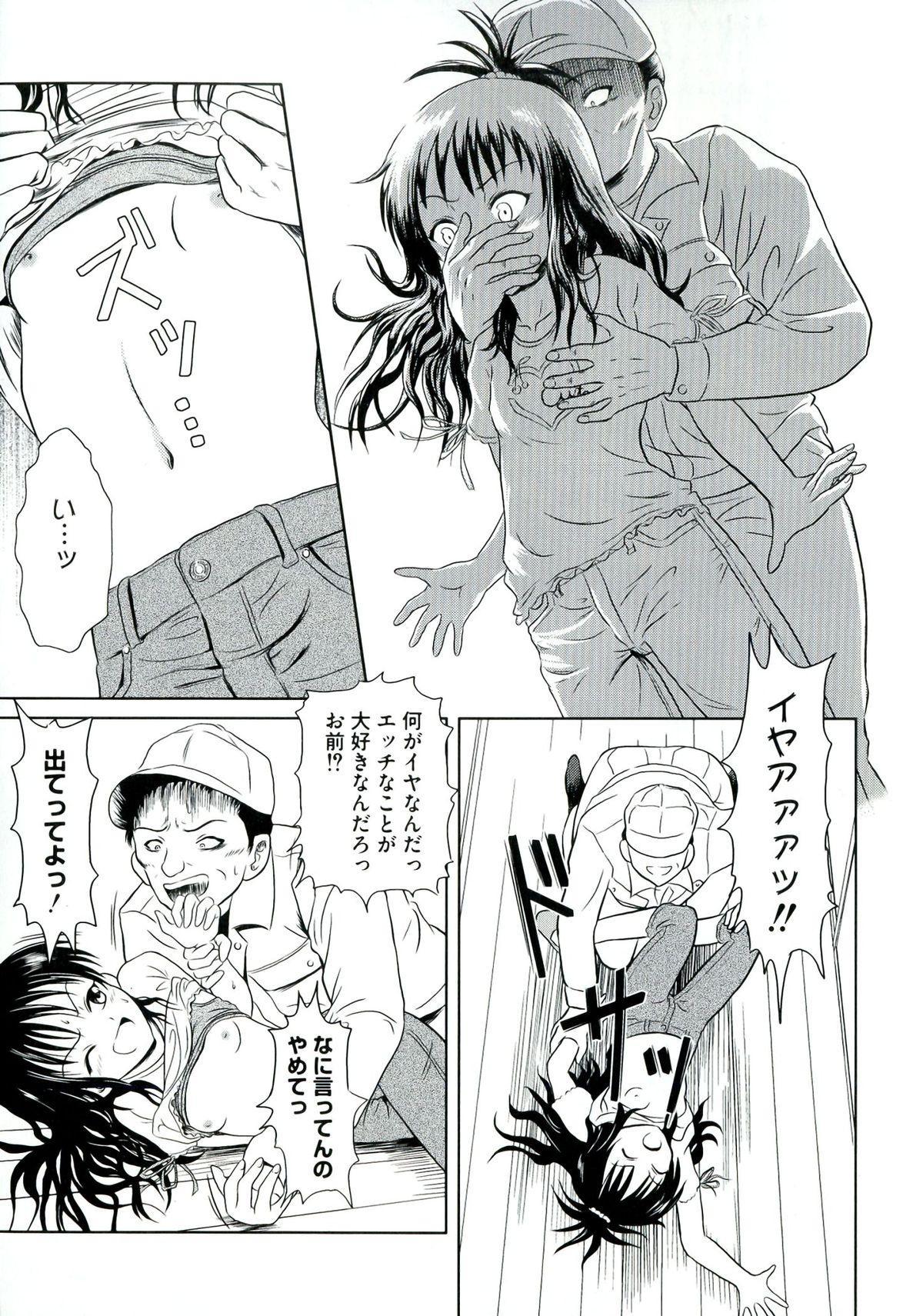 Geki EROVEru DARKNESS 140