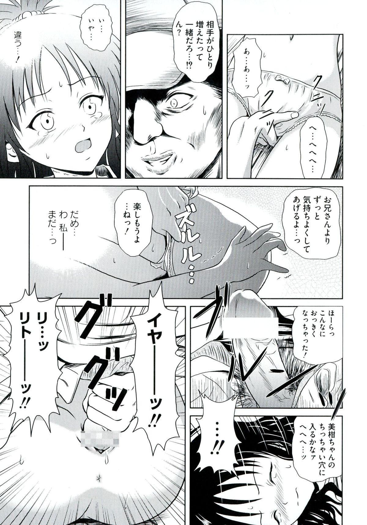 Geki EROVEru DARKNESS 142