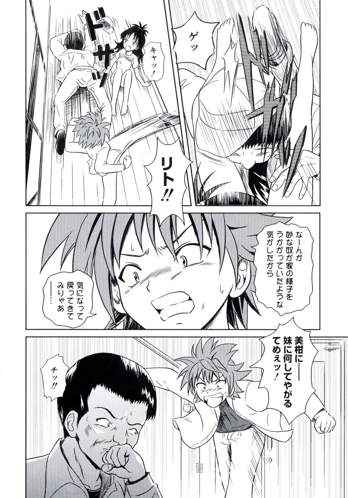 Geki EROVEru DARKNESS 143