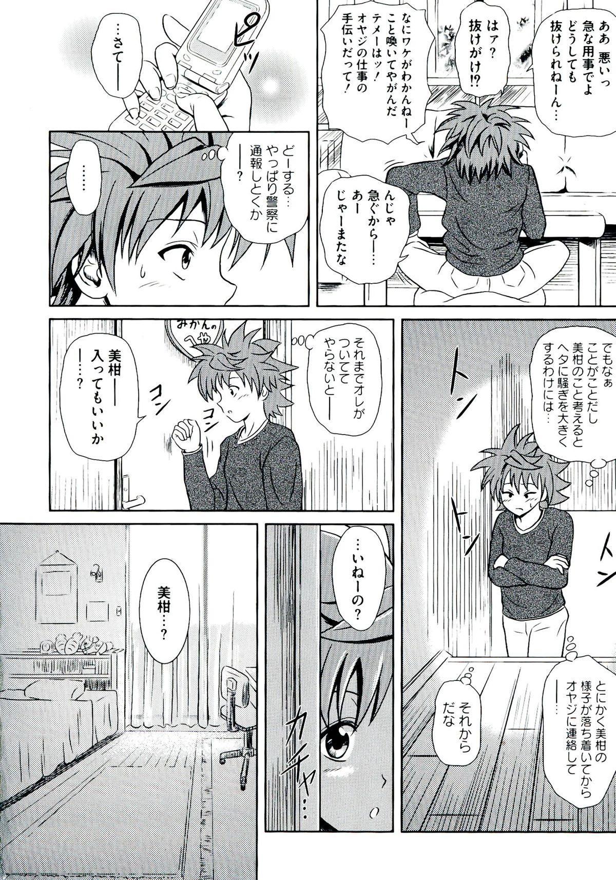 Geki EROVEru DARKNESS 145