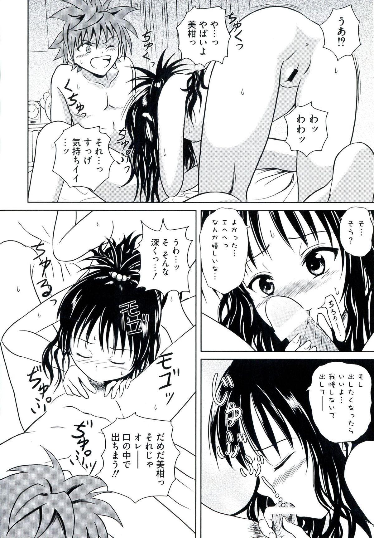 Geki EROVEru DARKNESS 151