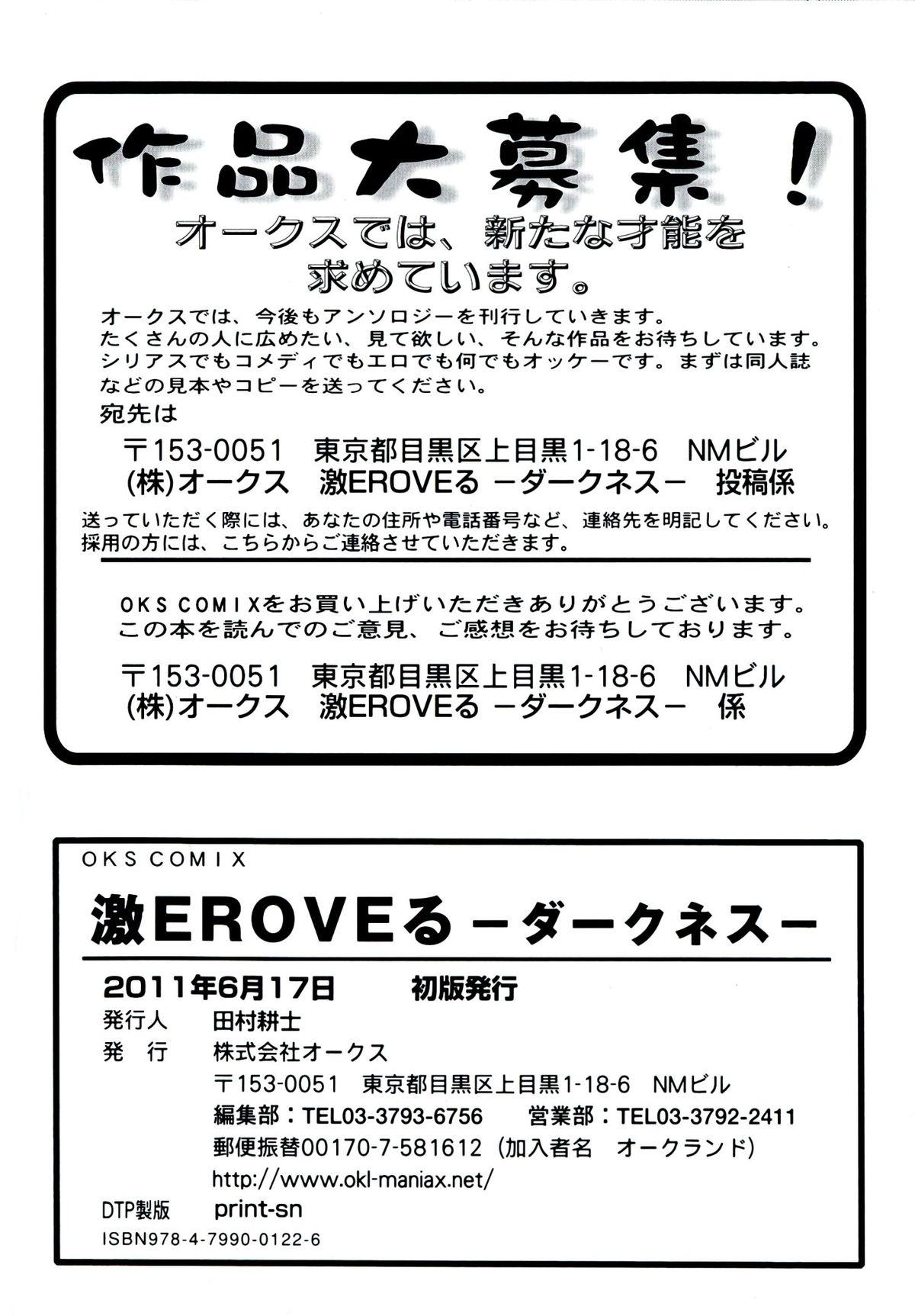 Geki EROVEru DARKNESS 159