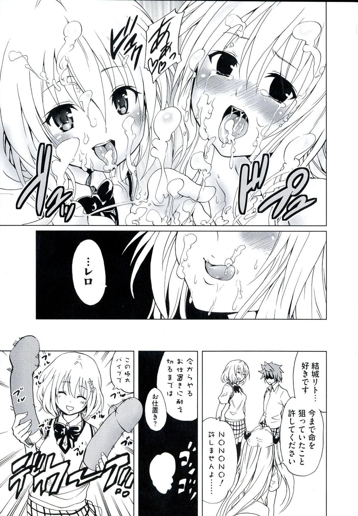 Geki EROVEru DARKNESS 28