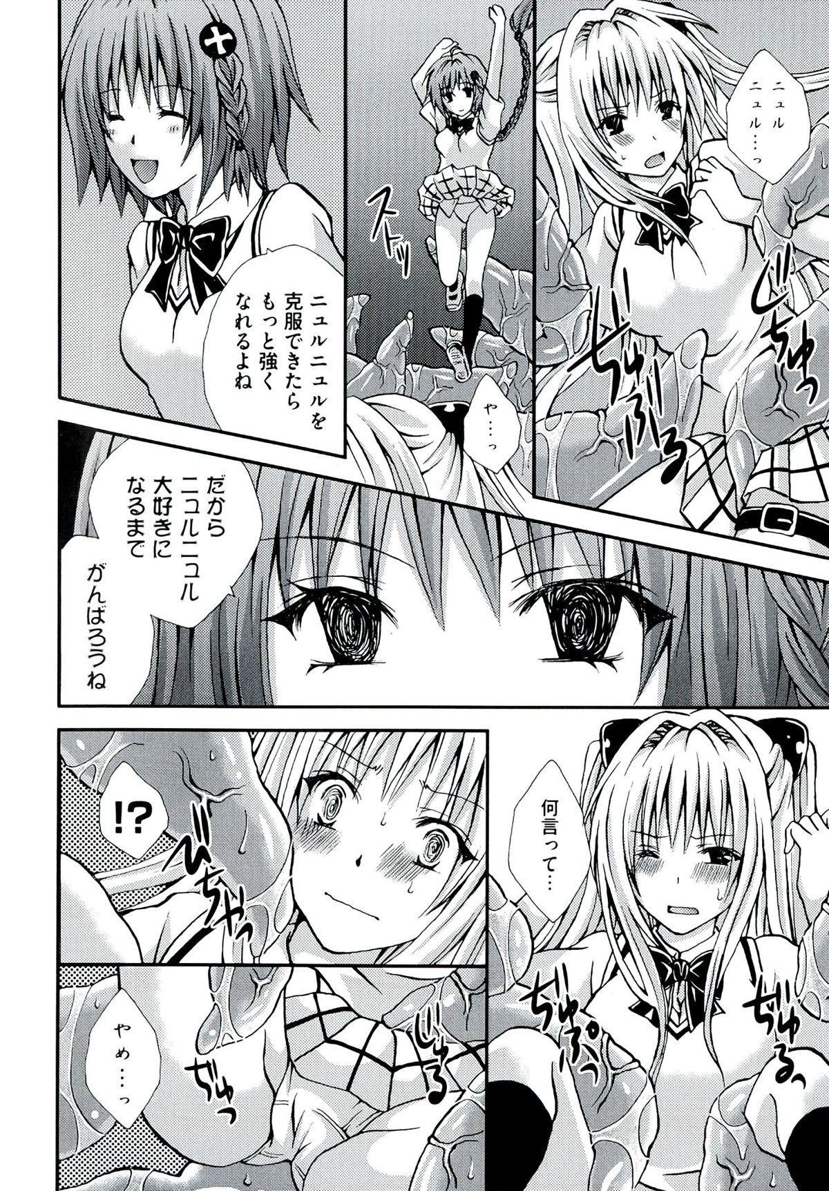 Geki EROVEru DARKNESS 35