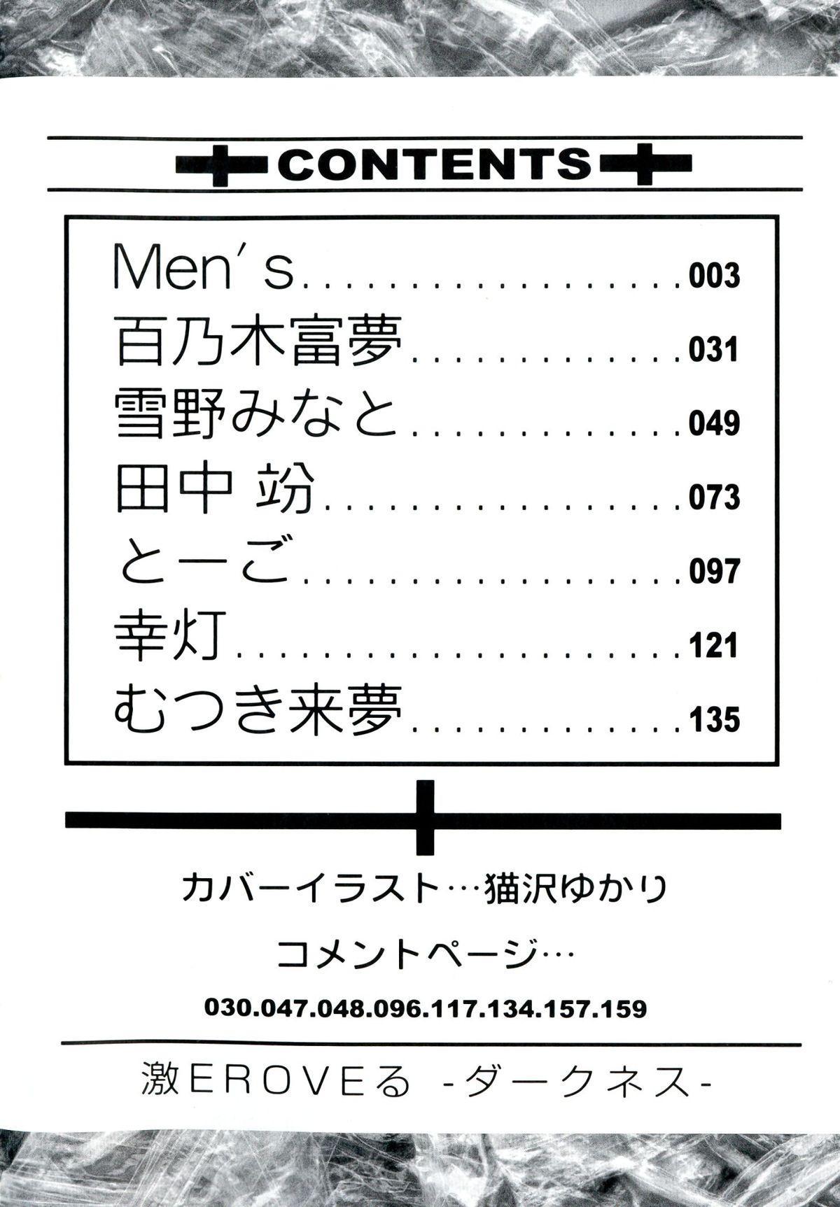 Geki EROVEru DARKNESS 3