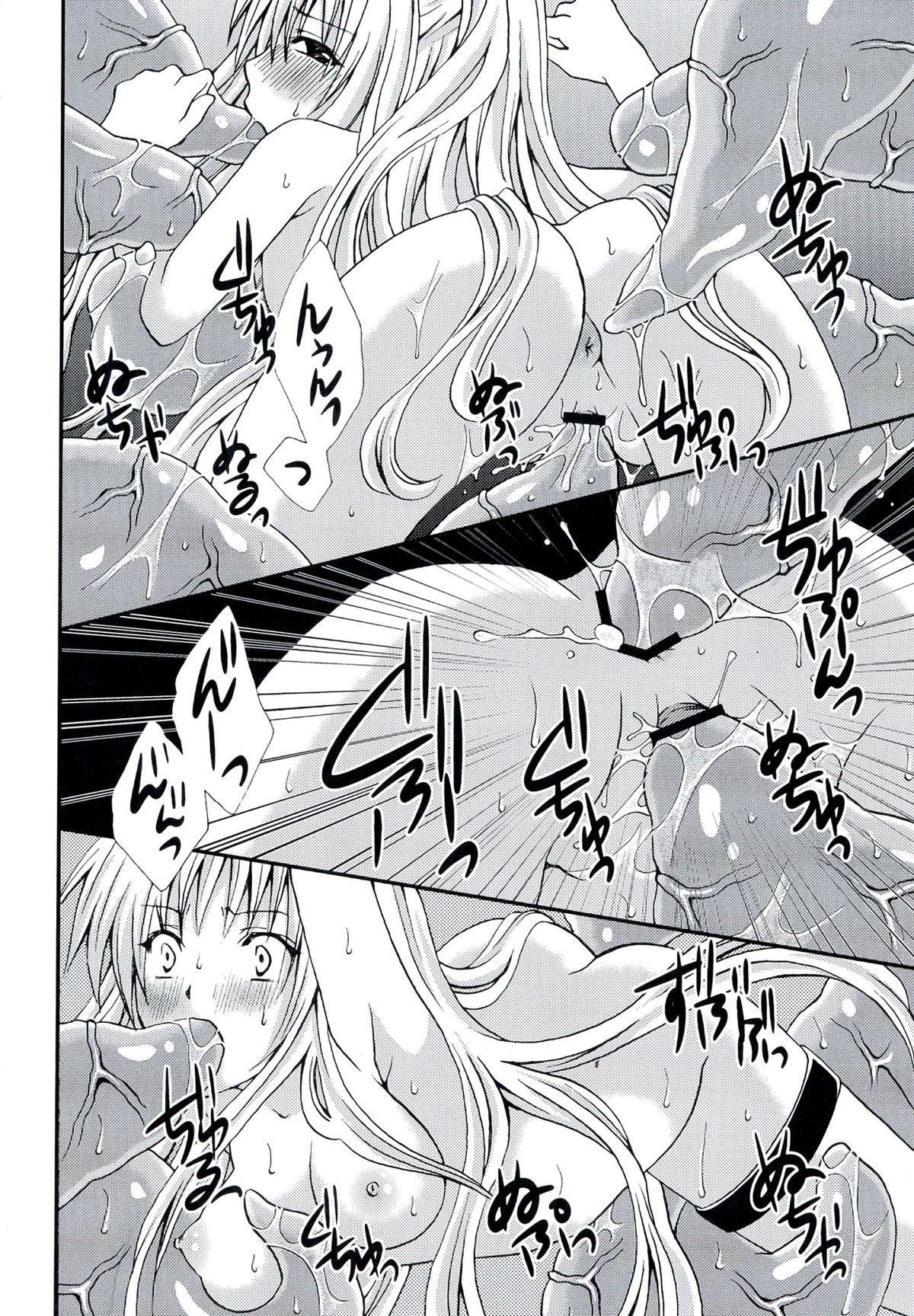 Geki EROVEru DARKNESS 41