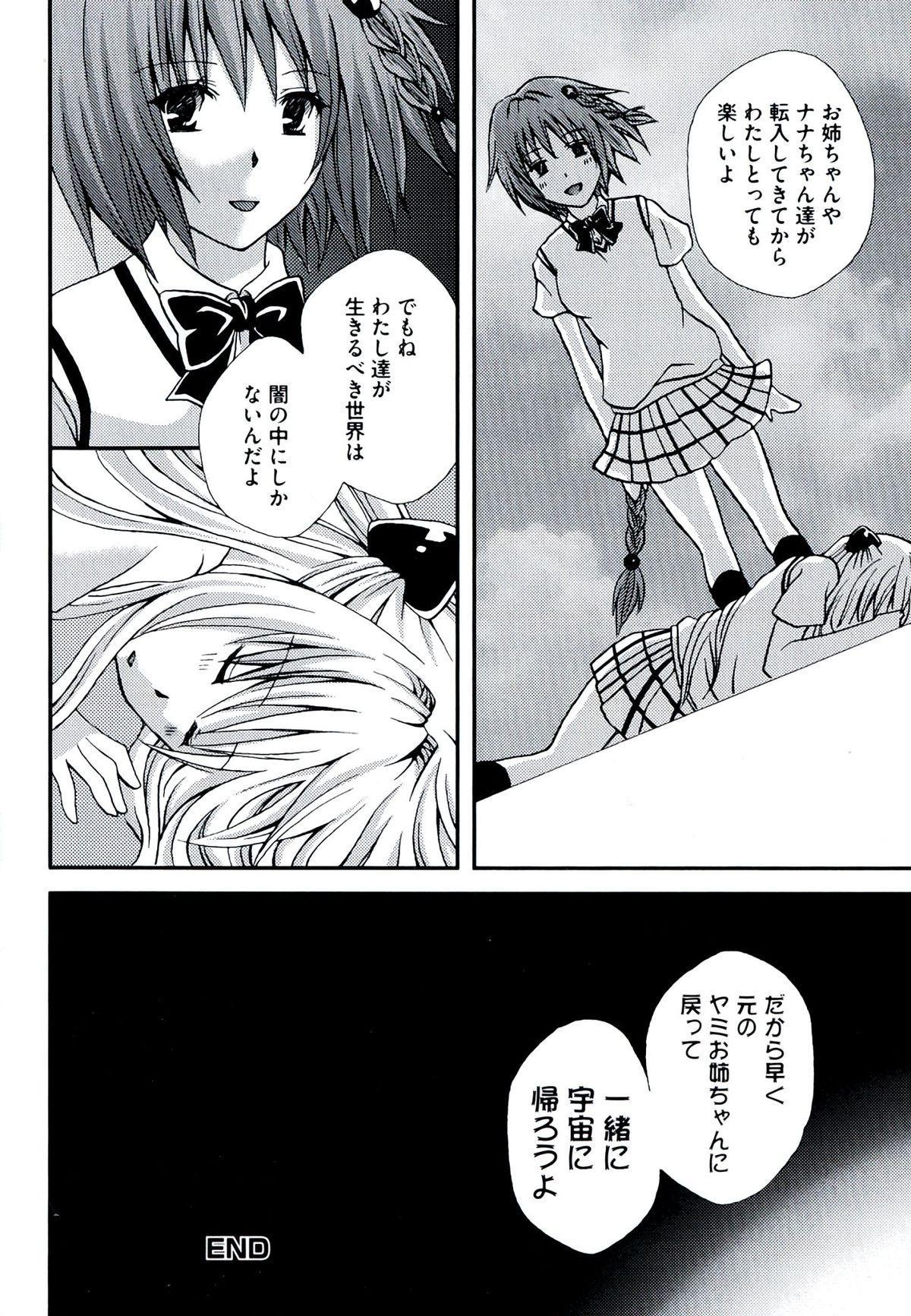 Geki EROVEru DARKNESS 47