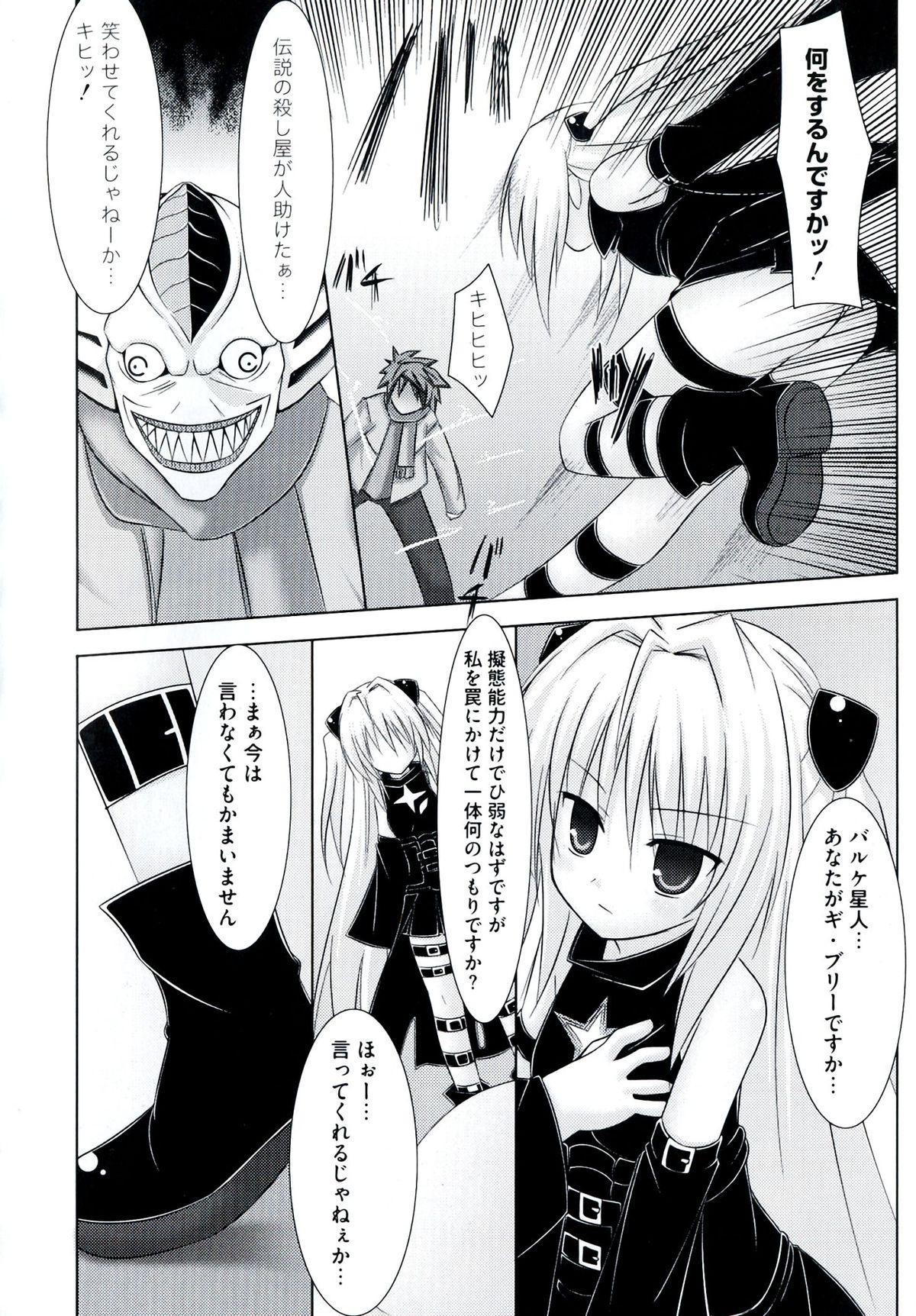 Geki EROVEru DARKNESS 53