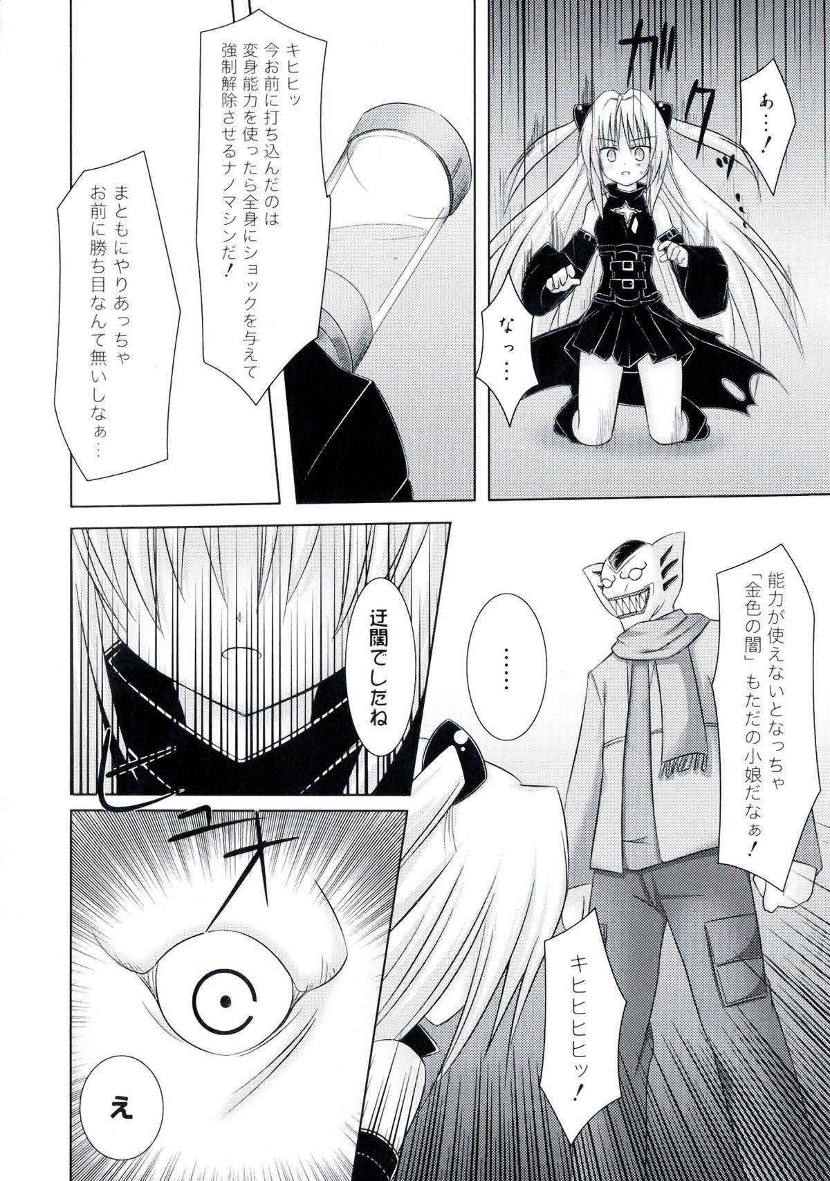 Geki EROVEru DARKNESS 55