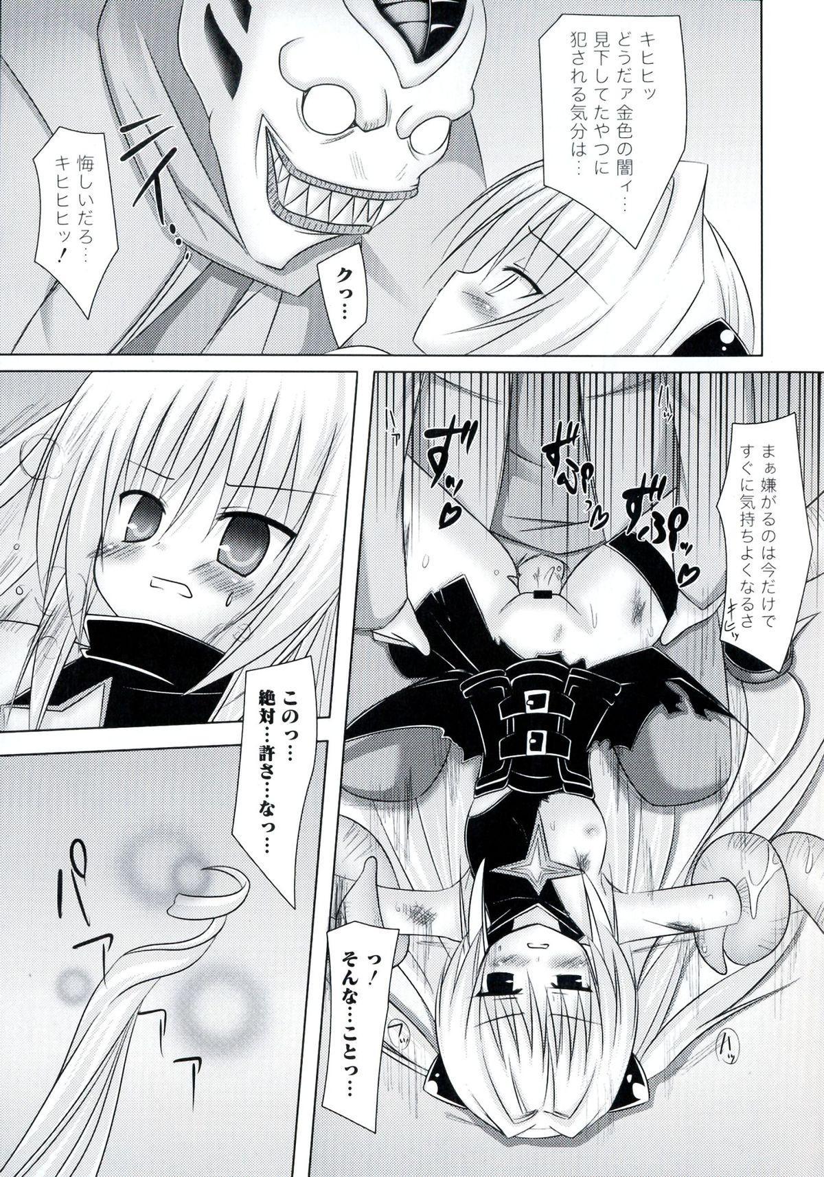 Geki EROVEru DARKNESS 62
