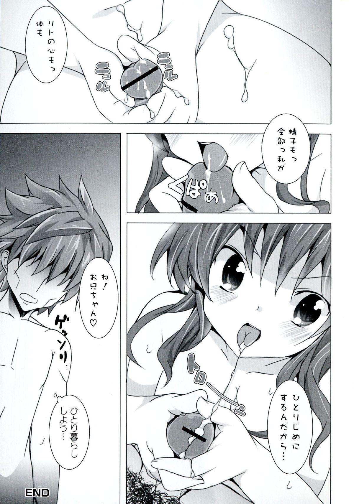 Geki EROVEru DARKNESS 96